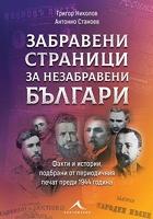 Забравени страници за незабравени българи: Факти и истории, подбрани от периодичния печат преди 1944 година