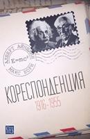 Кореспонденция (1916-1955)