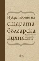 Изкуството на старата българска кухня. Кулинарното наследство на ХIХ век