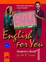 English for You for the 8th Grade. Student's Book 1. Учебник по английски език за 8. клас – интензивно изучаване, част 1