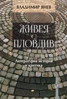 Живея с Пловдив. Литературна история и критика