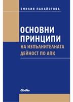 Основни принципи на изпълнителната дейност по АПК