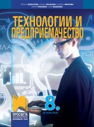 Технологии и предприемачество за 8. клас