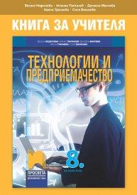 Книга за учителя по технологии и предприемачество за 8. клас