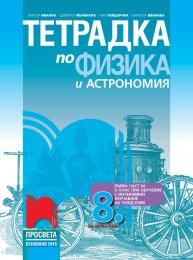 Тетрадка по физика и астрономия за 8. клас