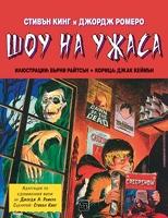 Шоу на ужаса (комикс)