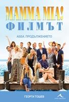 MAMMA MIA! Филмът. АББА: ПРОДЪЛЖЕНИЕТО + DVD