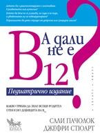 А дали не е B12? Педиатрично издание