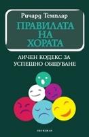 Правилата на хората: Личен кодекс за успешно общуване