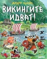 Викингите идват!/твърда корица
