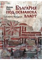 България под османска власт. Събрани съчинения