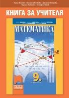 Книга за учителя по математика за 9. клас