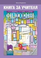 Книга за учителя по философия за 9. клас