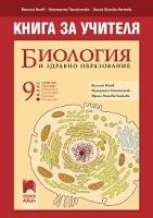 Книга за учителя по биология и здравно образование за 9. клас