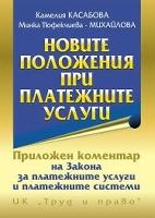 Новите положения при платежните услуги. Приложен коментар на Закона за платежните услуги и платежните системи