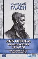 ARS MEDICA I Медицинското изкуство I Най-добрият лекар е също и философ
