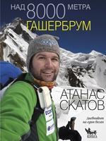 Над 8000 метра. Гашербрум. Дневникът на един веган