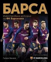 Барса - илюстрована история на ФК Барселона