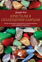 Кристали и скъпоценни камъни. Как да използвате кристалите и тяхната енергия, за да подобрите живота си