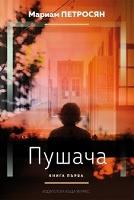 Пушача. Книга 1 от трилогията Домът, в който...