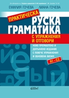 Практическа руска граматика (с упражнения и отговори)