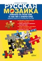 Русская мозайка. Помагало по руски език от нов тип с отворен край