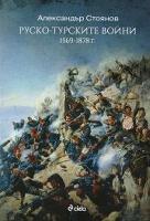 Руско-турските войни (1569-1878)