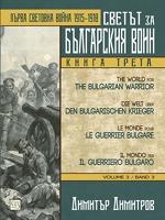 Светът за българския воин. Част 3. Първа световна война 1915-1918 г. Многоезично издание
