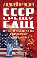 СССР срещу САЩ. Операциите на ЦРУ и КГБ в годините на Студената война