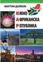Южноафриканска република