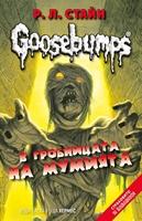 В гробницата на мумията. Книга 6 (Goosebumps)