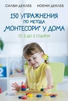 150 упражнения по метода Монтесори у дома