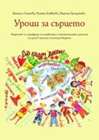 Уроци за сърцето. Наръчник за изграждане на характера и емоционалната зрялост на деца в начална училищна възраст