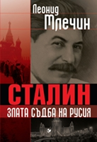Сталин. Злата съдба на Русия
