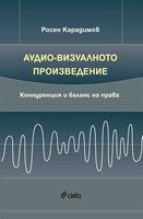 Аудио-визуалното произведение. Конкуренция и баланс на права