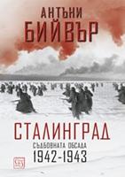 Сталинград. Съдбовната обсада 1942-1943/твърда корица
