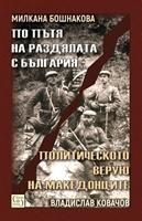По пътя на раздялата с България/Политическото верую на македонците