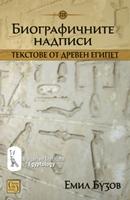 Биографичните надписи. Текстове от Древен Египет