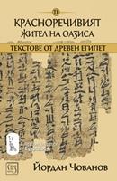 Красноречивият жител на оазиса. Текстове от Древен Египет