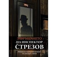 Завръщането на инспектор Стрезов
