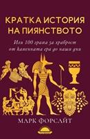 Кратка история на пиянството или 100 грама за храброст от каменната ера до наши дни