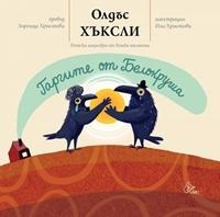 Гаргите от Белокруша. Детски шедьоври от велики писатели