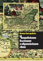 Чипровското въстание и европейският свят