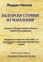 Българските старини из Македония
