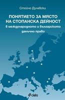 Понятието за място на стопанската дейност в международното и българското данъчно право