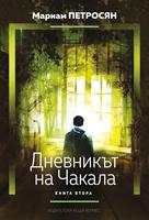 Дневникът на Чакала. Книга 2 от трилогията Домът, в който...