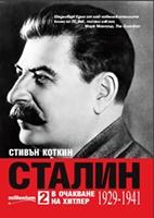 Сталин, том 2: В очакване на Хитлер (1929 - 1941)