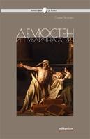 Демостен и публичната реч. Книга 12 от Поредица Философия за всеки