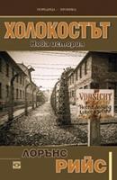 Холокостът. Нова история