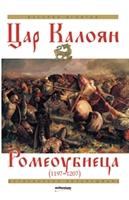 Цар Калоян Ромеоубиеца (1197-1207)